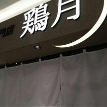 近江黒鶏親子丼