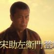 真田丸 第28話