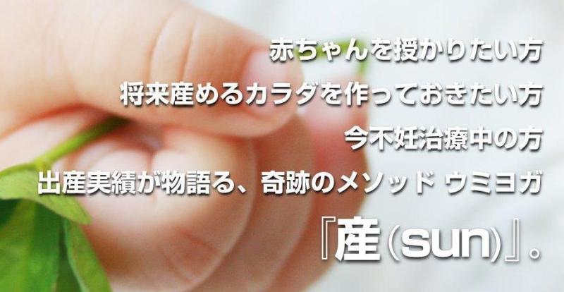 妊活ヨガ大阪
