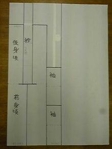 前身頃&衽一体型裁断図01.jpg