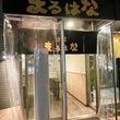 麺屋まるはな@東京都…