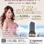 ◆完売御礼!7/22…