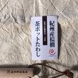高田耕造商店の茶ポッ…
