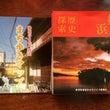 姪浜まち歩きマップ&…