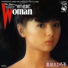10_Woman~Wの悲劇より~