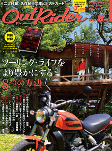 OR079_cover