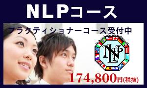 nlpスクールの青山ココロコート