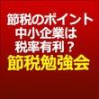【節税目標、8百万円…