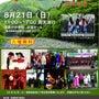 音魂祭2016