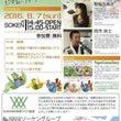 8月7日(日)CSR…