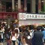 大須万松寺店、お台場…
