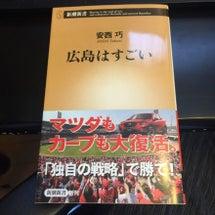 広島現象、金融界にも