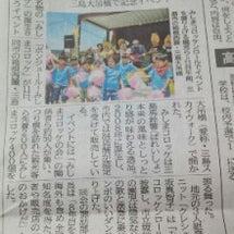静岡新聞に載りました