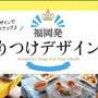 第12期「福岡発 盛…