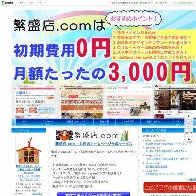 ホームページ制作サービス運営ブログ