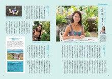「特別なハワイ」掲載記事