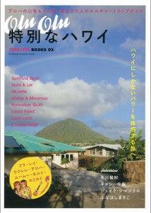 「特別なハワイ」表紙