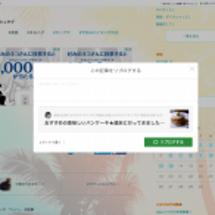 【予告】リブログ専用…