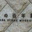 笠間市と石 ~御影石…