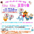 Kiku Kikuイ…