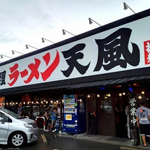 愛知県豊川市 天風