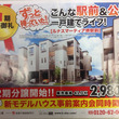 南海堺駅☆第2期分譲…