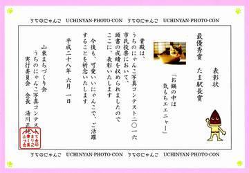 2016年たま駅長賞