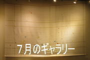 3月の小杉湯ギャラリー