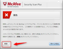 McAfee Security Scan2