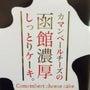 函館旅行。