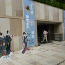 箱根・岡田美術館と貴…