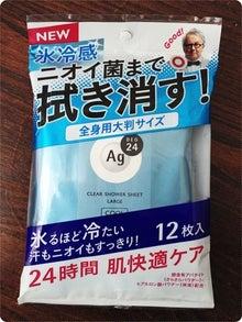資生堂Agデオ24 クリアシャワーラージシート(クール・無香料)A
