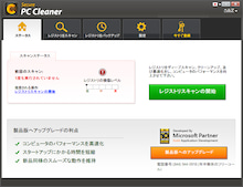 Secure PC Cleaner2