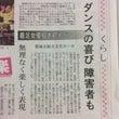 宮崎日日新聞に!