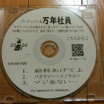 無料配布CDやホーム…