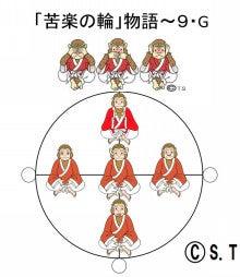 苦楽の輪9-G