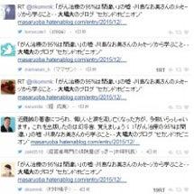 大場大氏の問題ブログ…