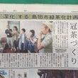 島田市緑茶化計画のプ…