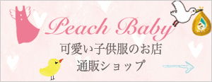 海外子供服通販のPeach Baby