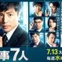 テレビ朝日系  刑事…