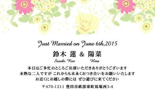 結婚式 サンキューカード作成 デザイン