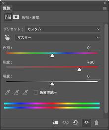 色相彩度1