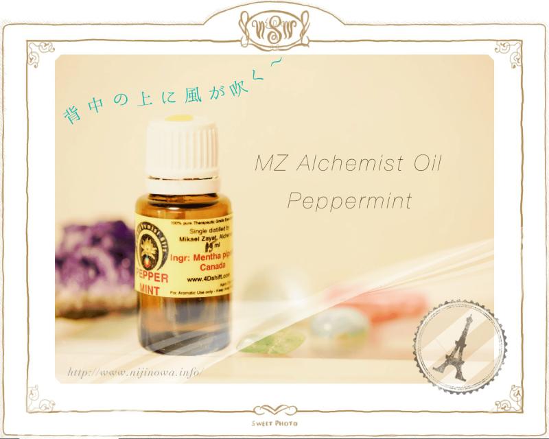 MZアルケミストオイル peppermint