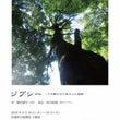 【チケット発売】8/…