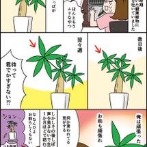 植物に話しかけまくっ…