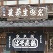 ★滋賀~坂本へ⑤お蕎…