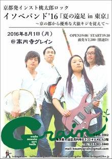 イソベバンド'16 東京