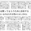 新日本保険新聞 生保…