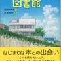新刊『坂の上の図書館…