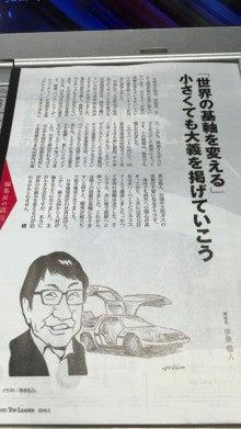 岩元社長/日本環境設計